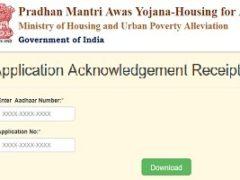 आवास योजना रिसीपट डाउनलोड