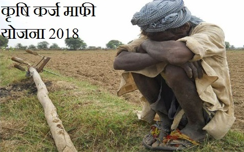 कृषि कर्ज माफी योजना 2018
