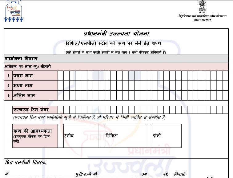 Ujjwala Yojana Form Download