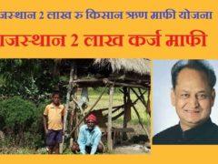 किसान कर्ज माफी योजनाराजस्थान 2019