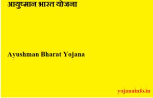 आयुष्मान भारत योजना