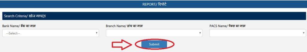 राजस्थान किसान कर्ज माफी लिस्ट 2019