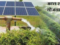 अटल सौर कृषि पंप योजना 2019