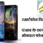 स्मार्टफोन वितरण योजना 2019