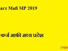Kisan Karz Mafi MP 2019