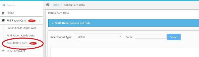 हिमाचल प्रदेश राशन कार्ड लिस्ट 2019
