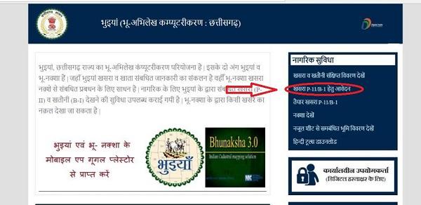 Chhattisgarh Bhuiya Khasra Khatauni online check 2019