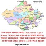 राजस्थान अपना खाता नकल जमाबंदी खसरा ऑनलाइन देखें