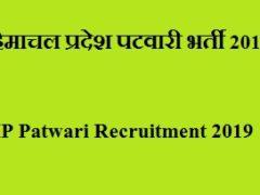 हिमाचल प्रदेश पटवारी भर्ती 2019