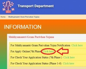 बिहार ग्राम परिवहन योजना 2020