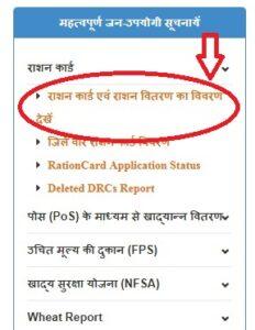 राजस्थान न्यू राशन कार्ड लिस्ट 2021