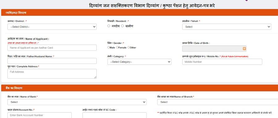 UP Viklang Pension Yojana Registration